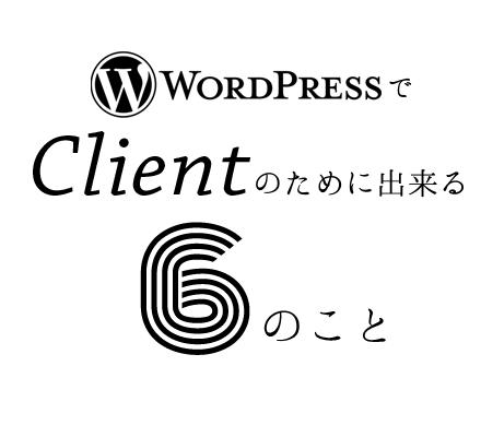 Wordpressでクライアントのために出来る6のこと