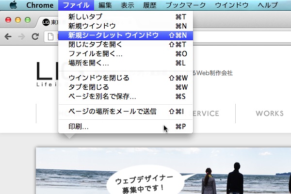 Chromeのメニュー