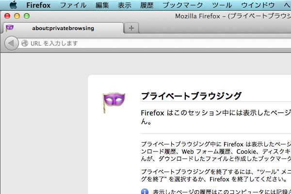 Firefoxのプライベートモード