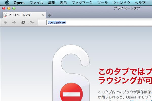 Operaのプライベートモード