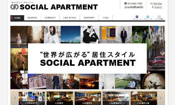 世界が広がる居住スタイル「SOCIAL APARTMENT」