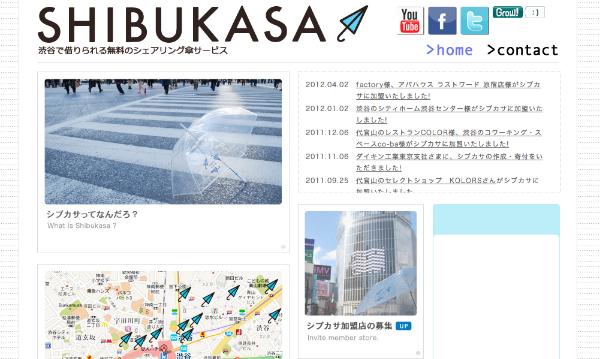 渋谷で借りられる無料のシェアリング傘サービス「SHIBUKASA」