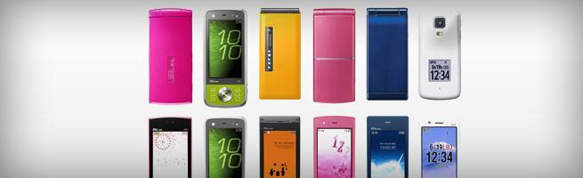 ガラパゴス携帯