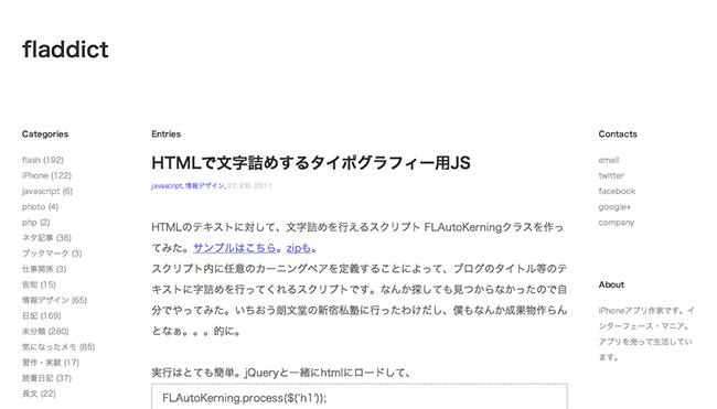 HTMLで文字詰めするタイポグラフィー用JS