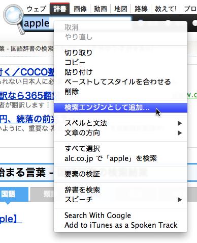 Chrome 検索エンジンとして追加...