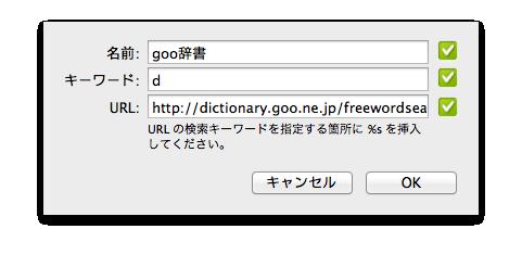 Chrome キーワード設定