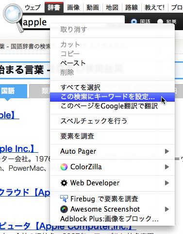 Firefox この検索にキーワードを設定...