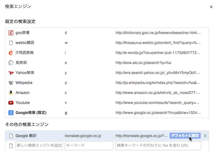Chrome 検索エンジンの管理