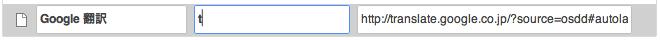 Chrome 検索キーワードの変更