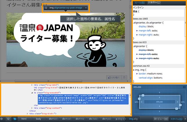 HTML&CSSの確認