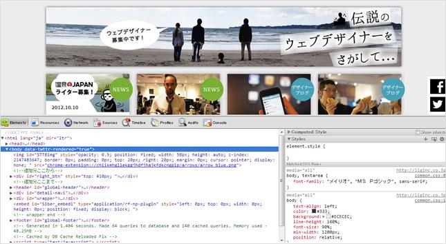 ChromeやSafariに標準搭載されているデベロッパーツール