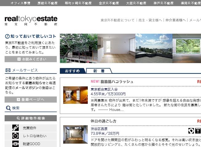 RealTokyoEstate-東京R不動産-