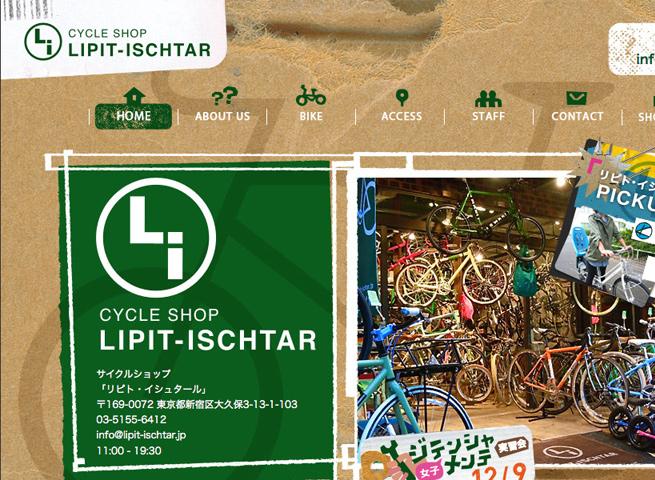 LIPIT-ISCHTAR