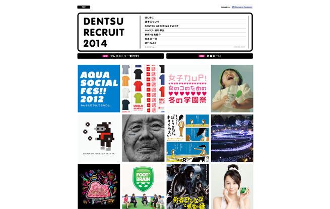 DENTSU RECRUIT 2014