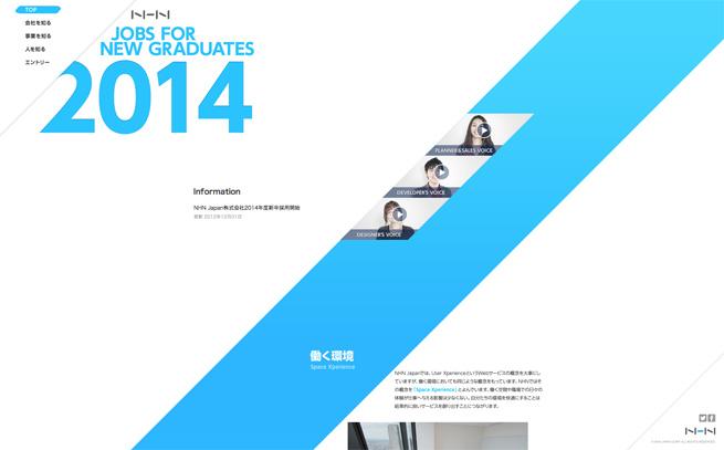 NHN Japan株式会社2014年新卒採用サイト