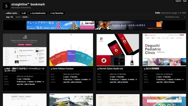 straightline bookmarkのギャラリーサイトのトップページ画像