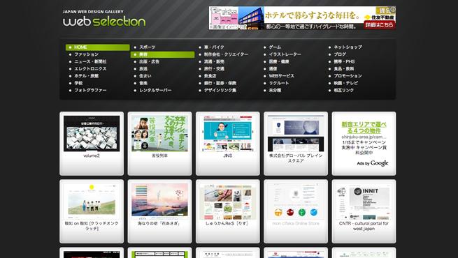 web selectionのギャラリーサイトのトップページ画像