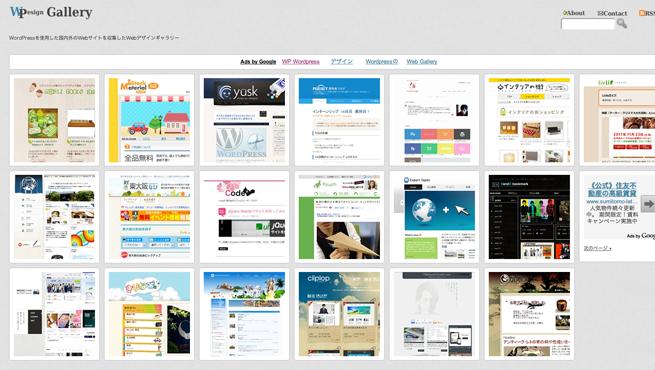 WPデザインギャラリーのギャラリーサイトのトップページ画像