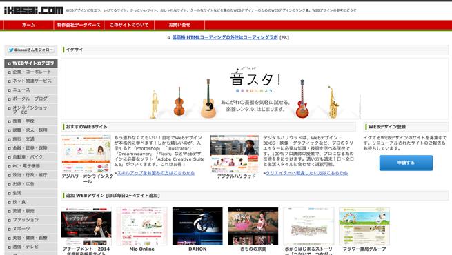 イケサイのギャラリーサイトのトップページ画像