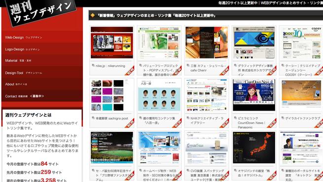 週刊ウェブデザインのギャラリーサイトのトップページ画像