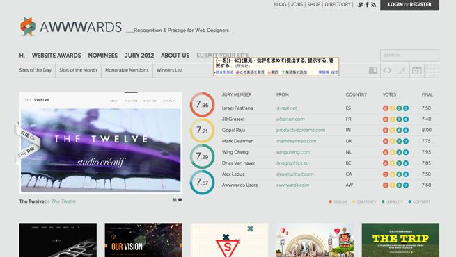AWWWARDSのギャラリーサイトのトップページ画像
