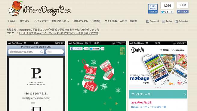 iPhoneデザインボックスのギャラリーサイトのトップページ画像