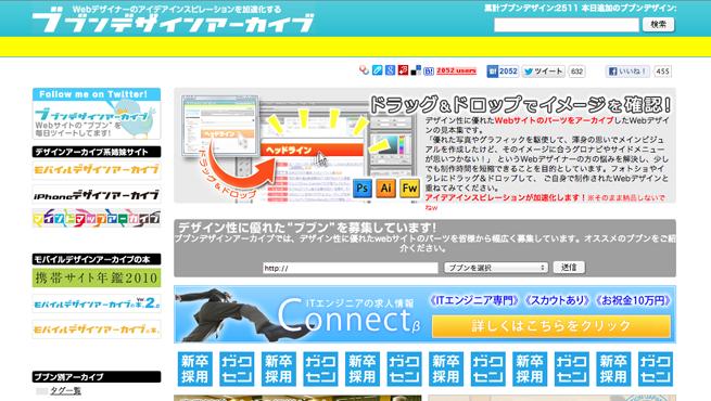 ブブンデザインアーカイブのギャラリーサイトのトップページ画像