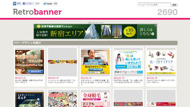 レトロバナーのギャラリーサイトのトップページ画像