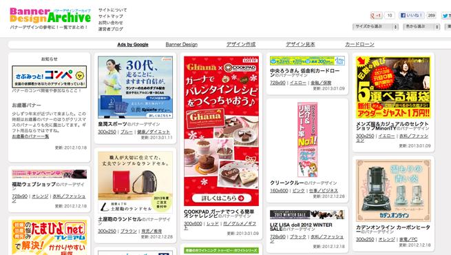 バナーデザインアーカイブのギャラリーサイトのトップページ画像