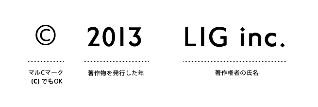 © 2013 LIG inc.のコピーライト画像