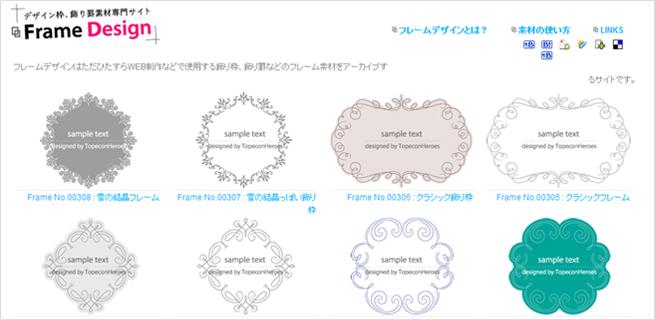 「デザイン枠、飾り罫素材専門サイト「フレームデザイン」frame-design.com」のトップページの画像