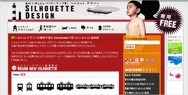 「シルエットデザイン」のトップページの画像