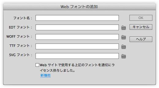 Webフォントの追加