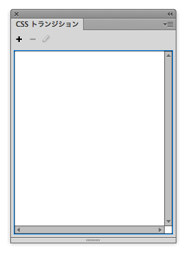 [CSSトランジション]パネルを開く