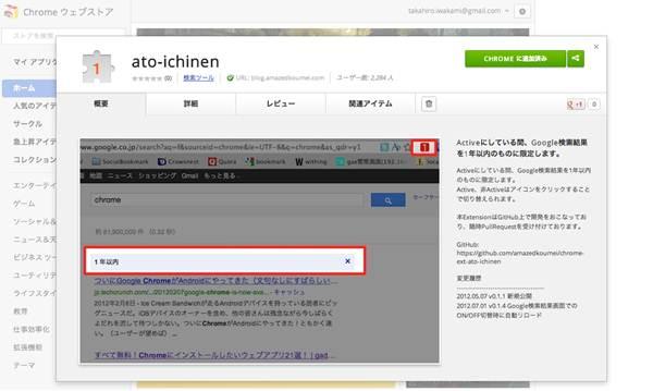ato-ichinenで検索