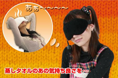 あったかアイマスク