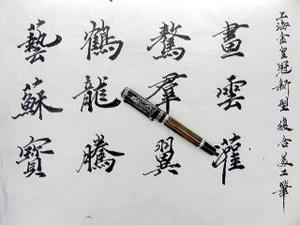 (DUKE)「孔子万年筆」