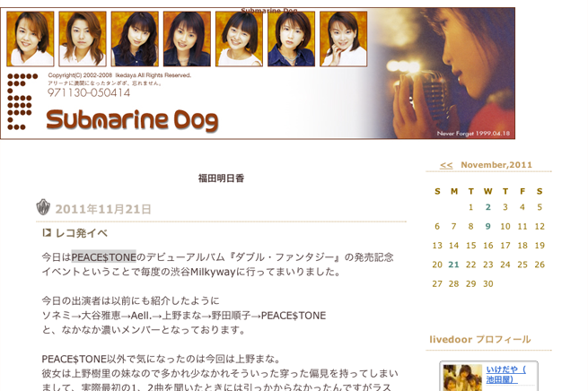 Submarine Dog:福田明日香