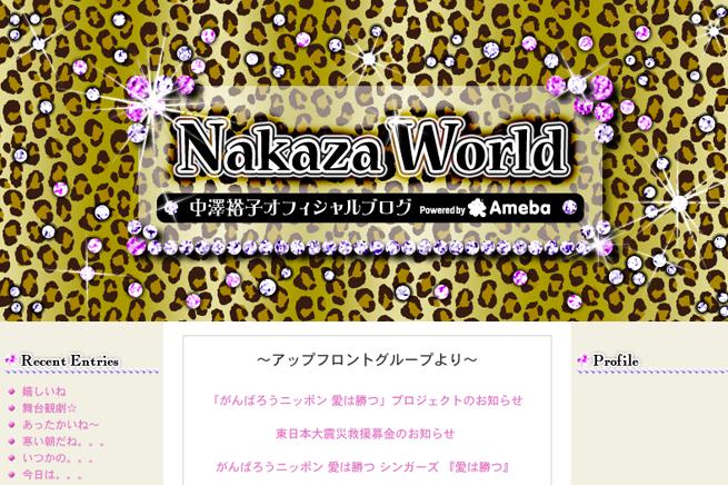 NakazaWorld