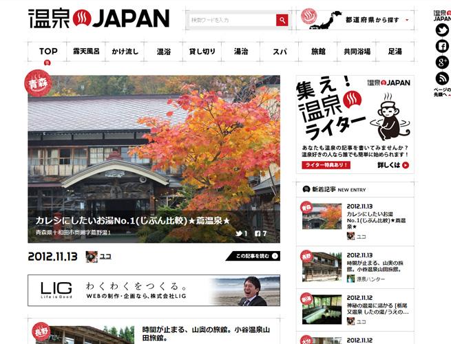 温泉JAPAN