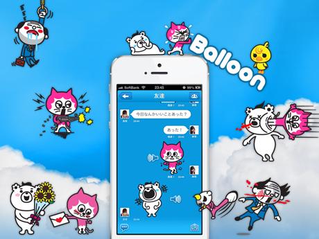 Balloonってこんなアプリ