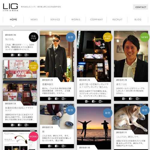株式会社LIGホームページ