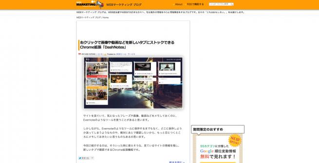 WEBマーケティング ブログ WEB担当者に有益な世界の情報を