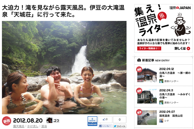 温泉JAPAN公開!