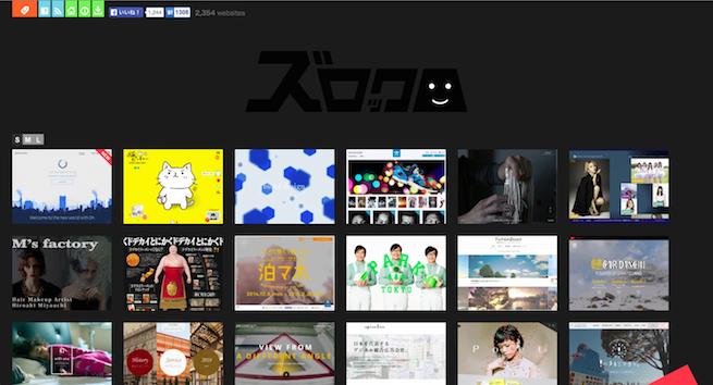 ズロックのギャラリーサイトのトップページ画像