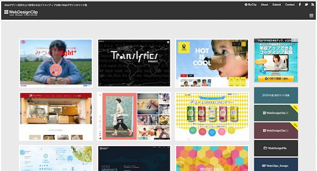 WebDesignClipのギャラリーサイトのトップページ画像
