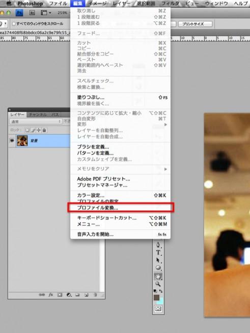 Photoshopでのプロファイル変換選択方法