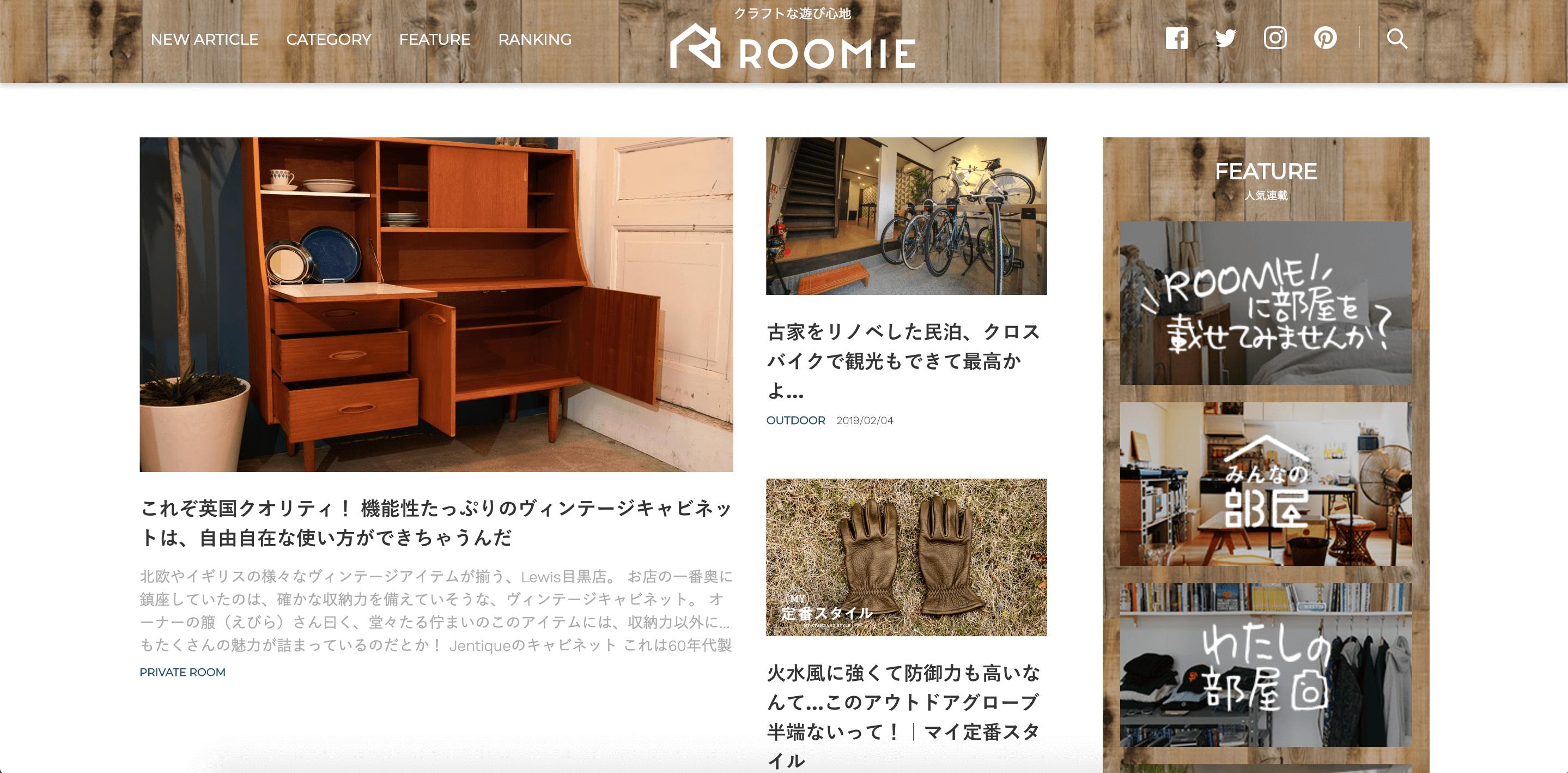 ROOMIE(ルーミー)|クラフトな遊び心地
