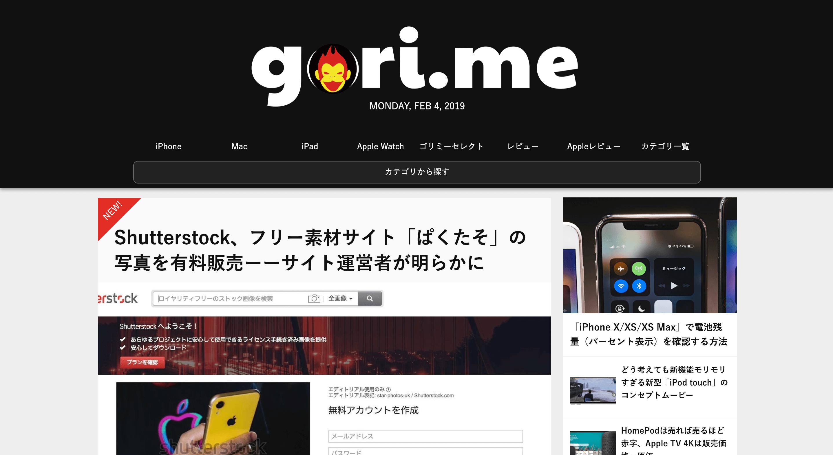 gori.me(ゴリミー) | Appleニュース&ガジェットレビューのテック系ブログメディア