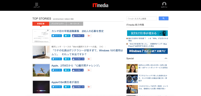 IT総合情報ポータル「ITmedia」Home